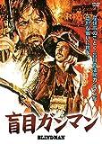 盲目ガンマン[DVD]