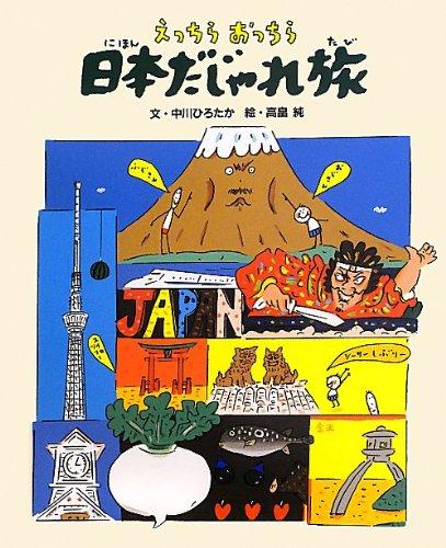 えっちらおっちら日本だじゃれ旅の詳細を見る