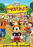ミッキーマウス クラブハウス/かぞえてみよう[DVD]