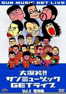 大爆笑!!サンミュージックGETライブ Vol.5「惜別」編 [DVD]