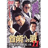 首領への道11 [DVD]