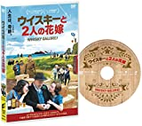 ウイスキーと2人の花嫁[DVD]