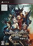 ドラゴンズドグマ オンライン シーズン2 リミテッドエディション【Amazon.co.jp限定】「調査隊のアルケミーマント」イベントコード配信 - PS3