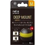ラディウス radius ディープマウントイヤーピース : 高いフィット感 重低音の迫力増強 高遮音性 イヤーピース イヤーチップ HP-DME02K (Mサイズ)