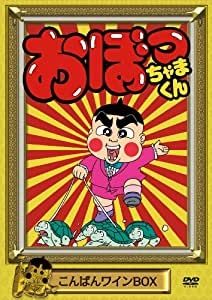 おぼっちゃまくん こんばんワインBOX [DVD]
