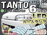 タント LA600S LA610S ルームランプ 4点セット TANTO LEDルームランプ 室内灯タント対応電装パーツ電装品室内灯インテリア内装パーツホワイト白ドレスアップ自動車用パーツLA600S/LA610S 【保証期間6ヶ月】