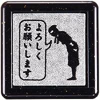 こどものかお はたらく忍者スタンプ (よろしくお願いします)   インク:ブラック 0938-002