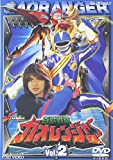 百獣戦隊ガオレンジャー VOL.2[DVD]