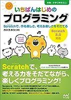 いちばんはじめのプログラミング ~Scratch(スクラッチ)で、作る楽しさ、考える楽しさをそだてる Scratch2.0対応~