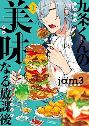 九条くんの美味なる放課後(1) (少年マガジンエッジコミックス)