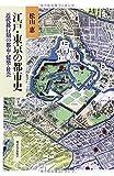 江戸・東京の都市史: 近代移行期の都市・建築・社会 (明治大学人文科学研究所叢書)