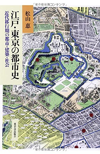 江戸・東京の都市史: 近代移行期の都市・建築・社会