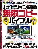 ハイビジョン映像無限コピーバイブル (INFOREST MOOK PC・GIGA特別集中講座 220)