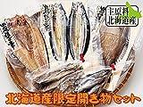 北海道産限定開き物セットA (干し魚セット5種) なめたがれい さんま ほっけ こまい ししゃも (干物セット ギフト 贈り物に) ナメタガレイ サンマ ホッケ コマイ シシャモ