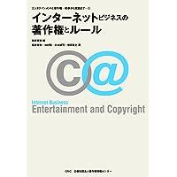 インターネットビジネスの著作権とルール (エンタテインメントと著作権―初歩から実践まで5)
