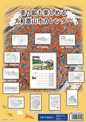 塗り絵も楽しめるカレンダー 大和郡山市シリーズ