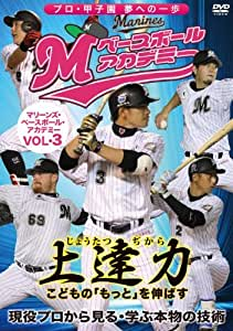 マリーンズ・ベースボール・アカデミーVOL.3 [DVD]