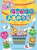 ピアノソロ 初級 いっしょにうたおう! 4~6才に人気のうた(書籍/雑誌)