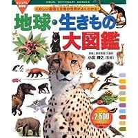 ビジュアル保存版 地球・生きもの大図鑑