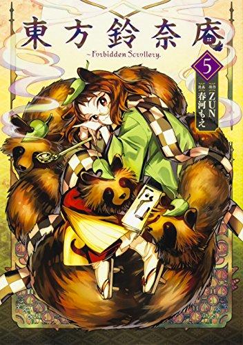 東方鈴奈庵 ~ Forbidden Scrollery.(5) (角川コミックス)