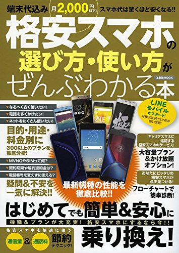 格安スマホの選び方・使い方がぜんぶわかる本 (洋泉社MOOK)
