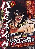 バイオレンスジャックスペシャル ドラゴンの砦編 (Gコミックス)