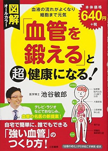 図解「血管を鍛える」と超健康になる!―血液の流れがよくなり細胞まで元気 (単行本)