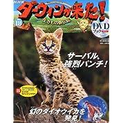 ダーウィンが来た!生きもの新伝説DVDブック 2011年 3/25号 [分冊百科]