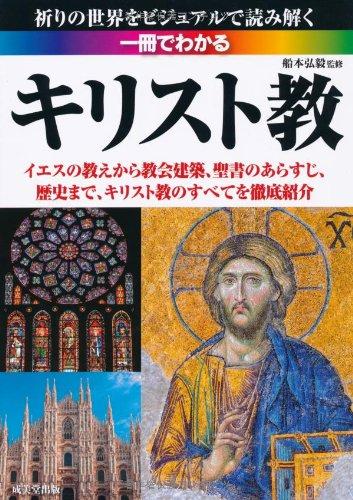 一冊でわかるキリスト教の詳細を見る