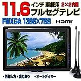 11.6インチフルセグ内蔵テレビ 車載用セット FWXGA スピーカー内蔵 HDMIスマホ接続可能