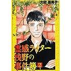 霊感ライター浅野の事件簿2 (カノンコミック)