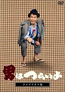 テレビドラマ版「男はつらいよ」 [DVD]