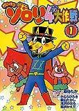 かいけつゾロリ4コマ大作戦 (1) (ブンブンコミックス)
