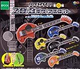 ぞうさんギターマスコット フェルナンデス ZO-3 エレキギター・エポック (全6種フルコンプセット)