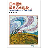 日本語の教え方の秘訣―「新日本語の基礎1」のくわしい教案と教授法〈上〉