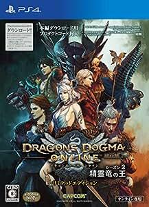 ドラゴンズドグマ オンライン シーズン2 リミテッドエディション【Amazon.co.jp限定】「調査隊のアルケミーマント」イベントコード配信 - PS4