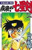 疾風伝説彦佐 疾風の七星剣(1) (週刊少年マガジンコミックス)