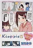 CD付き Kiss×sis(15)限定版 (プレミアムKC 第四事業局(ライツ・事業))