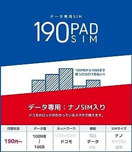 b-mobile S 190PadSIM (ドコモ) (ナノSIM) (データ専用) (SIM入りパッケージ) (月額190円〜)