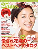 25ansウエディング ヘア&ビューティ vol.12 新装版 (FG MOOK)