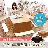 こたつ布団 正方形 省スペース マイクロファイバー 使用! 幅65-80cm 正方形 こたつテーブル 対応 こたつ布団単品 ブラウン