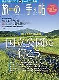 旅の手帖 2017年 09 月号 [雑誌]