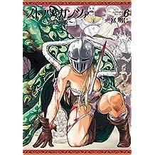 ストラヴァガンツァ-異彩の姫- 6巻 ストラヴァガンツァ異彩の姫 (HARTA COMIX)