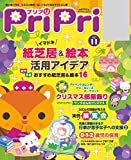 PriPri 2017年11月号 [雑誌]