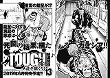 TOUGH 龍を継ぐ男(13) (ヤングジャンプコミックス)