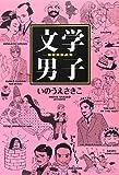 文学男子─BUNDAN─ (愛蔵版コミックス)