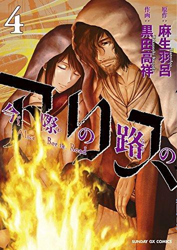 今際の路のアリス 4 (サンデーGXコミックス)