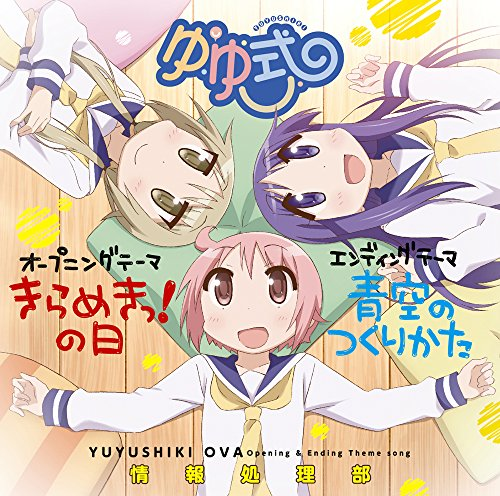 OVA(ゆゆ式)OP&EDテーマ