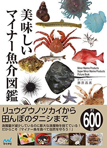 美味しいマイナー魚介図鑑 -