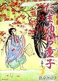 たまゆら童子 3 (SPコミックス)